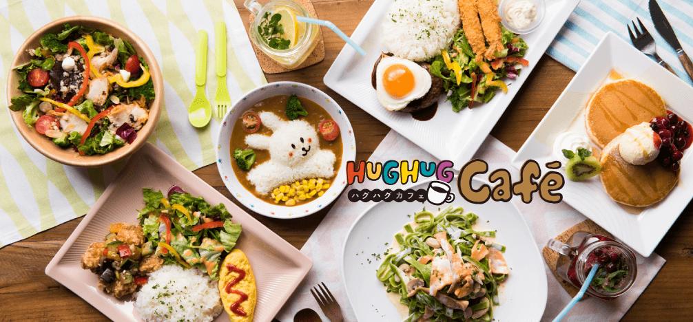 TOPカルーセル HUGHUG CAFE